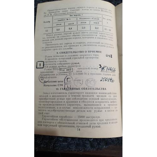 ТОЗ-34Р, кал.12/70 (1995г.)
