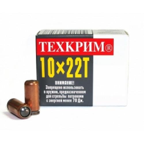 10х22Т (20шт) травматический Maximum (Техкрим) (ОП)