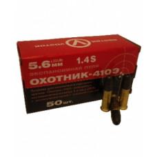 Патрон нарезной кал. 5,6 (22 LR) Охотник 410 Э со стальной гильзой (КСПЗ) (в коробке 50 шт.)