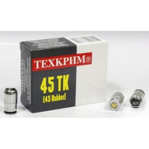 45 ТК MAXIMUM с рез.пулей (20 шт.) (Техкрим)