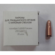 Патрон нарезной 7,62х25 Tokarev (Фортуна) (25шт)