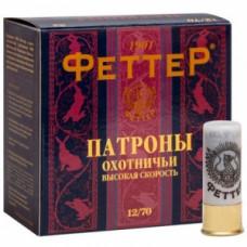 Охот. патрон ФЕТТЕР 12/70/32 №00 Пыж-контейнер Высокая скорость