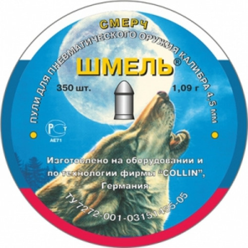 Пуля пневм. Квинтор  «Шмель» Смерч (350 шт.) 1,09 г.  кал. 4,5