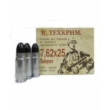 Патрон нарезной Техкрим 7,62х25 LRNPC  ( в коробке 20шт)