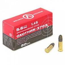 Патрон нарезной кал. 5,6 (22 LR) Охотник 370 Э с латунной гильзой (КСПЗ) (в коробке 50 шт.)