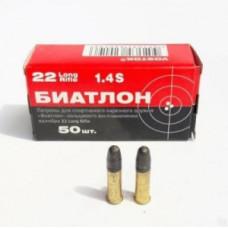 Патрон нарезной кал. 5,6 (22LR) Биатлон  (КСПЗ) (в коробке 50 шт.)