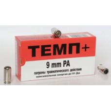 9мм Р.А. ТЕМП+  (91 дж) (50 шт) (ОП)
