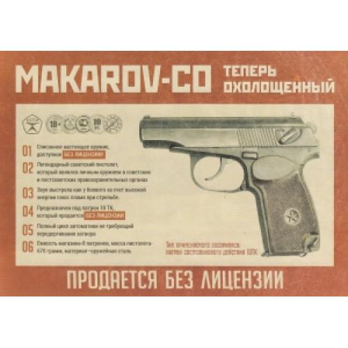 Оружие охолощ. Макаров СО, кал.10ТК